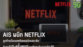AIS ผนึก Netflix ส่งมอบความบันเทิงคนไทยต่อเนื่อง พร้อมเปิดให้ลูกค้าเอไอเอสพรีเพดสมัครสมาชิกและรับชมได้เป็นครั้งแรก ในเอเชียตะวันออกเฉียงใต้