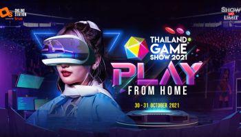 """กลุ่มทรู ผนึก โชว์ไร้ขีด พลิกโฉมงาน """"Thailand Game Show 2021"""" สู่ Virtual Event ส่งตรงจาก TRUE5G XR Studio ชูคอนเซ็ปต์ """"Play From Home"""" ส่งตรงถึงบ้าน เต็มอิ่ม 2 วัน 30 - 31 ต.ค นี้"""