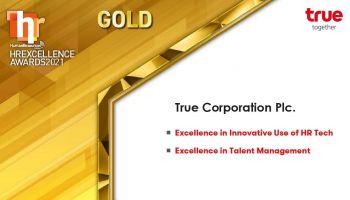 """กลุ่มทรู กับรางวัลแห่งความภูมิใจ """"HR Excellence 2021""""  สูงสุดถึง 9 สาขา จากสถาบัน Human Resources Online สิงคโปร์  ชู 2 รางวัลระดับ Gold พร้อม 3 รางวัลระดับ Silver และอีก 4 การรับรองระดับประเทศ"""