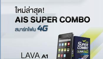 ฮือฮา AIS เปิดตัวสมาร์ทโฟน 4G AIS Super Combo LAVA A1 (LAVA 4G)