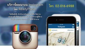 ReadyPlanet เปิดให้บริการทำโฆษณาบน Instagram