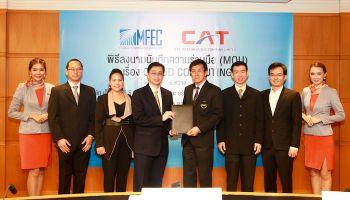 MFEC จับมือ CAT พัฒนา Software as a Service บน IRIS Cloud Platform