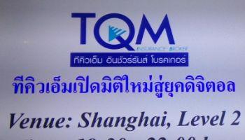 TQM 24 เมื่อโบรคเกอร์ เจาะกลุ่มดิจิตอล เสิร์ฟประกันออนไลน์สุดคุ้มในมือคุณ
