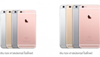 3 ค่ายมือถือ + iStudio วางจำหน่าย iPhone 6s และ iPhone 6s Plus อย่างเป็นทางการแล้ววันนี้