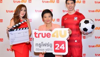 True4U กีฬาสด บันเทิงดี ช่อง 24 หวังขึ้น Top 3 ดิจิทัลทีวีไทย ด้วย Content คุณภาพ