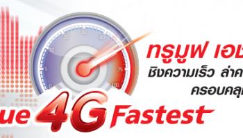 ทรูมูฟ เอช พาชิงความเร็ว ล่าความแรง #True4Gfastest แรงเกือบ 200Mbps