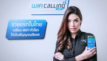 ดีแทคเปิดตัว WiFi Calling รายแรกในไทย เปลี่ยน WiFi ทั่วโลกให้เป็นสัญญาณดีแทค