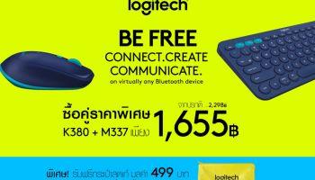 คู่หู Bluetooth สุดคุ้ม Logitech K380 Multi-Device Bluetooth Keyboard + Logitech Bluetooth Mouse M337 แค่ 1,665 บาท