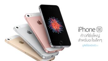 นับถอยหลัง! 3 ค่ายมือถือ ประกาศวางจำหน่าย iPhone SE