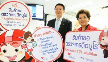 ไปรษณีย์ไทยเปิดบริการตรวจเครดิตบูโรแบบสรุป สะดวก รวดเร็วด้วยระบบออนไลน์