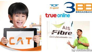 ตลาด Broadband Internet เดือด! ศึกชนโปร เน็ตบ้าน ADSL VDSL FTTX Fiber Docsis [กันยายน 2559]