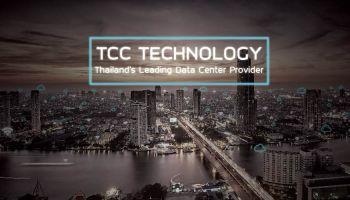 TCC Technology หนึ่งในผู้นำด้านธุรกิจดาต้าเซ็นเตอร์ ระบบโครงสร้างพื้นฐานไอทีของไทย