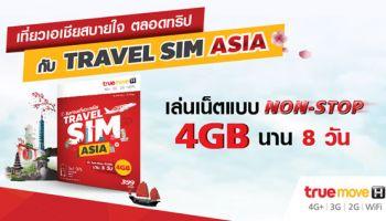 รีวิว ซิมโรมมิ่งต่างประเทศแบบเติมเงิน TrueMove H Travel SIM Asia