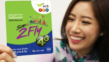 """AIS แนะนำ """"SIM2Fly เอเชีย ออสเตรเลีย"""" ต้อนรับฤดูท่องเที่ยว"""