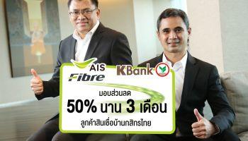 เอไอเอส ไฟเบอร์ ควงแขน กสิกรไทย สมัครสินเชื่อบ้านสุดคุ้ม รับแพ็กเกจส่วนลดเน็ตบ้าน 50% นาน 3 เดือน