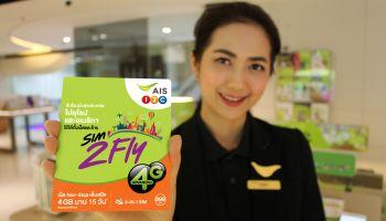 SIM2Fly มอบความคุ้มค่า ครองใจนักเดินทางเป็นอันดับ 1 ให้เล่นเน็ตแรงจุใจถึง 4GB