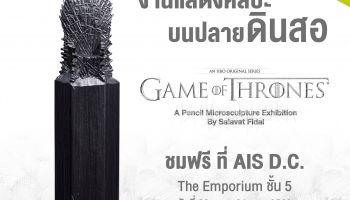 ไปดูกัน! แกะสลักประติมากรรม Game of Thrones ขนาดจิ๋ว บนปลายดินสอ ที่ AIS D.C. Emporium ชั้น 5