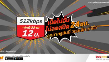 ต้อนรับวันแม่ กับแพ็กเน็ตราคาพิเศษ ลดกระหน่ำวันแม่ เน็ตไม่อั้น 512Kbps 24ชม. ลดเหลือเพียง 12 บาท (ปกติ 22 บ.) วันนี้ - 20 ส.ค. เท่านั้น!