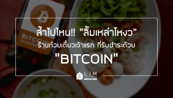 รู้ไหมว่า ร้านก๋วยเตี๋ยว จ่ายเงินด้วย Bitcoin ได้แล้ว (ใน กทม.)