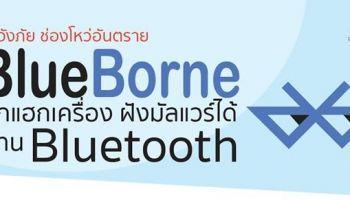 ThaiCERT เตือนภัย BlueBorne สามารถแฮกเครื่องได้ผ่าน Bluetooth แนะปิดบลูทูธเมื่อไม่ใช้งาน