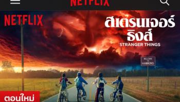 Stranger Things ซีซั่น 2 ฉายบน Netflix แล้ว ลูกค้า AIS รับสิทธิชมฟรี 3 เดือน