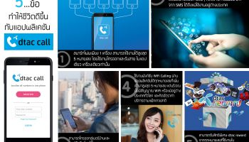 ดีแทคเปิดตัวแอปใหม่ dtac call รวมทุกซิมไว้มือถือเครื่องเดียว