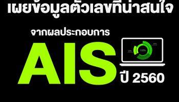 AIS ประกาศผลประกอบการปี 60 ลูกค้า 4G หนุนเน็ตโต และเอไอเอส ไฟเบอร์ ลูกค้าเพิ่มขึ้น 5 แสนกว่าราย