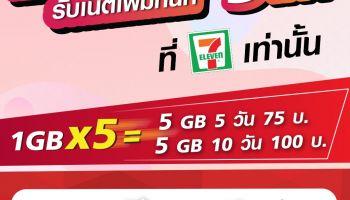 โปรพิเศษ! เติมแพ็กเน็ตออนไลน์ 1GB กับพนักงาน 7-Eleven ได้เน็ตเพิ่ม 5 เท่า