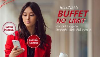 """True Business ส่ง """"Business Buffet No Limit"""" แพ็กเกจสุดคุ้ม เอาใจลูกค้าธุรกิจ SME"""