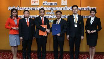 CAT จับมือ กฟผ. เอ็มโอยูด้านดิจิทัลและพลังงาน Smart Energy นโยบาย Thailand 4.0