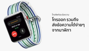 AIS ดีเดย์ ประกาศวางจำหน่าย Apple Watch Series 3 ในวันที่ 10 พฤษภาคม 2561