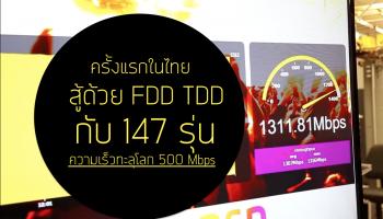 วัดกันไปเลย!! TDD vs FDD ความเร็วทะลุ 500 Mbps พร้อมเช็ค SmartPhone ในไทย 147 รุ่น