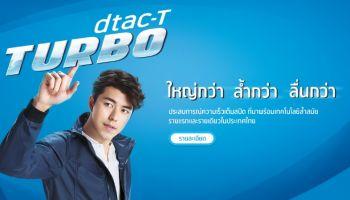 โปรเติมเงิน และรายเดือน dtac-T (dtac TURBO) 2300MHz