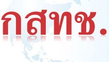 """กสทช. จัดอบรมเชิงปฏิบัติการ เรื่อง """"NBTC/ITU Workshop on Roadmap for Introduction of Digital Terrestrial Radio Services in Thailand"""""""