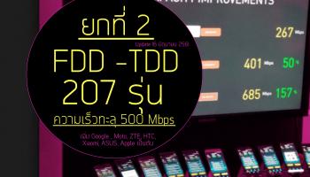 วัดความเหนือชั้น ยก2!! TDD vs FDD พร้อมเผยเทคนิคเพิ่มความเร็วทะลุ 500 Mbps ของแต่ละค่ายในไทย