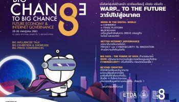 ETDA จัดใหญ่ 8 ปี BIG CHANGE TO BIG CHANCE 23 – 25 ก.ค. นี้ ที่สยามพารากอน