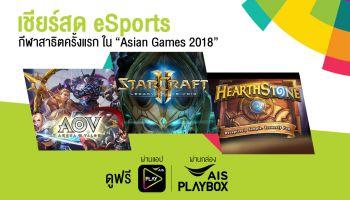 เอไอเอส ผนึก เวิร์คพอยท์ จัดถ่ายทอดสดการแข่งขัน eSports ครบทุกแมตช์ บนแอป AIS PLAY และกล่อง AIS PLAYBOX