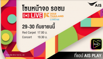 "AIS PLAY พร้อมถ่ายทอดสดคอนเสิร์ตสุดยิ่งใหญ่ ""KCON 2018 THAILAND"" 2 วันเต็ม ที่แรกและที่เดียวในไทย"