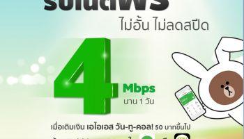 รับเน็ตฟรี 4Mpbs นาน 1วัน เมื่อเติมเงิน AIS50 บาทขึ้นไป ผ่าน Rabbit LINE Pay หรือแอป my AIS