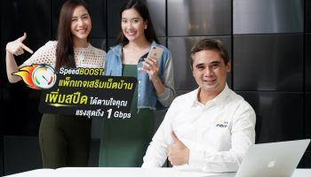 """AIS Fibre""""แพ็กเสริมเน็ตบ้าน–SpeedBOOST""""รายแรกของไทย ให้เพิ่มสปีดแบบรายวัน แรงสุดถึง1 Gbps"""
