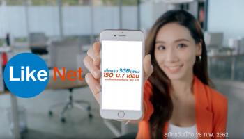 โปร Like Net จากซิม TOTmobile จ่ายน้อย ได้เน็ต + โทรฟรี เริ่มต้น 150 บาท ได้เน็ต 3 GB
