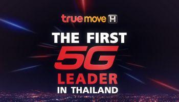 TrueMove H เปิดตัวหนังโฆษณา 5G ตัวล่าสุด