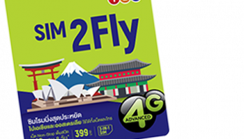 AIS เปิดให้ลูกค้าทุกเครือข่าย เปลี่ยน SIM2Fly เป็น eSIM ได้แล้ว  เพิ่มความสะดวกให้ลูกค้าใช้งานต่างประเทศ