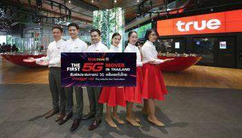 """ทรูมูฟ เอช เปิดประสบการณ์ 5G ให้คนไทยสัมผัสเต็มรูปแบบครั้งแรกในไทย """"TrueMove H 5G Digital Thailand: The 1st Showcase"""" 14 ธค. 2561 – 31 ม.ค 2562 ที่ทรู แบรนดิ้ง ช้อป ไอคอนสยาม"""