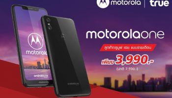 ทรูมูฟ เอช วางจำหน่าย Motorola One เป็นเจ้าของได้ในราคาเพียง 3,990 บาท วันนี้ – 28 กุมภาพันธ์ 2562
