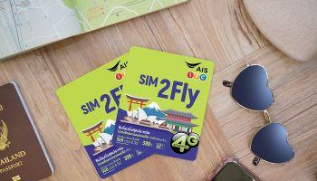 พร้อมเที่ยวญี่ปุ่น ใช้ SIM2Fly คุ้มที่สุด ใช้เน็ตได้ 5GB ราคา 399 บาท
