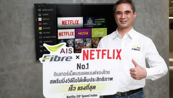 AIS Fibre ผนึก Netflix ให้ลูกค้าดู Netflix ผ่านกล่อง AIS PLAYBOX ได้แล้ว