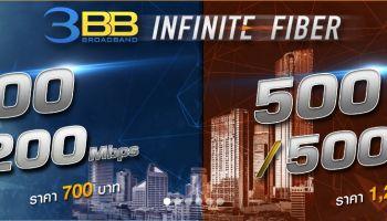 3BB ออก 4 แพ็กเกจใหม่ 3BB Infinite Fiber สปีด Download/Upload เท่ากัน เริ่มต้น 590 บาท