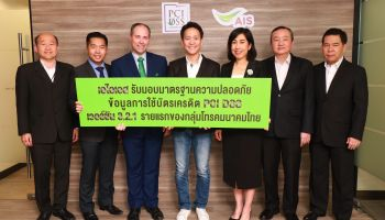 AIS ผ่านมาตรฐานความปลอดภัยข้อมูลการชำระเงินผ่านบัตรเครดิต (PCI DSS) เวอร์ชันล่าสุด 3.2.1 รายแรกของกลุ่มโทรคมนาคมไทย