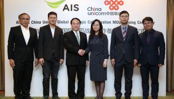 AIS ผนึก China Unicom ร่วมมือระดับทวิภาคี เสริมศักยภาพบริการ ICT ครบวงจร ขยายฐานการรองรับลูกค้าระหว่างไทย-จีน